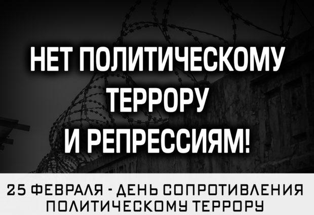 В Москве началось согласование Марша против политического террора Путина