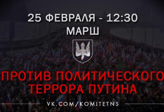 25 февраля. 12:30. Марш против политического террора Путина. Становись в колонну националистов!
