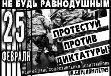Предварительный анонс акций против политического террора, памяти Бориса Немцова