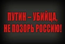 АКЦИИ ПРОТИВ ПОЛИТИЧЕСКОГО ТЕРРОРА ПУТИНА, ПАМЯТИ БОРИСА НЕМЦОВА, ПРОЙДУТ В 43 ГОРОДАХ!