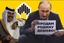 На чьи деньги собирались подписи «За Путина»? Скольких боевиков Кремля «нет в Сирии»? Как Катар и Китай делят «Роснефть»?