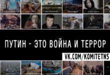 Ещё 8 городов присоединились к акции против политического террора, памяти Б. Немцова