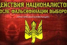 Действия русски националистов после фальсификации выборов. Практическая конференция