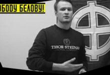 2 марта. Суд у одного из лидеров националистов Александра Белова! Приходи поддержать!
