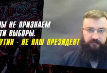 «Мы не признаём выборы Путина, и требуем того же от стран Евросоюза»