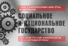 Национальный День Труда в Москве пройдёт в формате конференции