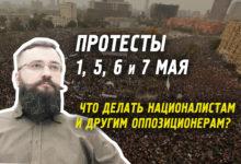 Протесты 1, 5, 6 , 7 мая. Что делать националистам и другим оппозиционерам?