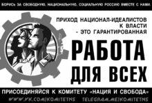 Русский Первомай/ Национальный День Труда : агитационные материалы для регионов