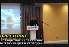 """Комитет """"Нация и Свобода"""" на конференции """"Как противостоять кремлевской пропаганде"""" в г. Вильнюс (Литва)"""