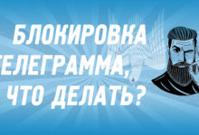 Блокировка телеграмма, что делать?