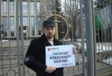 12 апреля, 11:00 . Первый суд по новому обвинению против Александра Белова