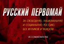 Русский Первомай: за свободную, национальную и социальную Россию, без жуликов и ЧКистов!