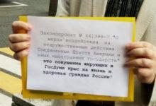 Соратники КНС провели акцию против запрета ввоза импортных лекарств