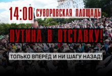 6 мая. 14:00. Суворовская площадь. Народ требует отставки Путина!