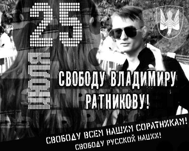 25 июля – день солидарности с политузниками, день всероссийской акции в поддержку Владимира Ратникова