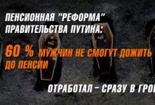 Лучшее аналитическое видео о пенсионной «реформе» Кремля