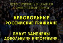 Как СМИ манипулируют данными о мигрантах, создавая у народа опасные иллюзии о снижении числа мигрантов в Российской Федерации