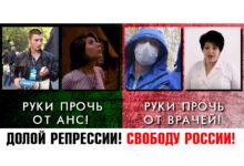 Клика Путина в очередной раз пытается запугать политическое сопротивление