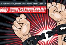 25 июля – день солидарности с узниками совести. Свободу политзаключённым!