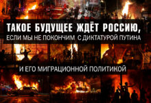 Путин ведёт страну к антирусским погромам и национальной катастрофе