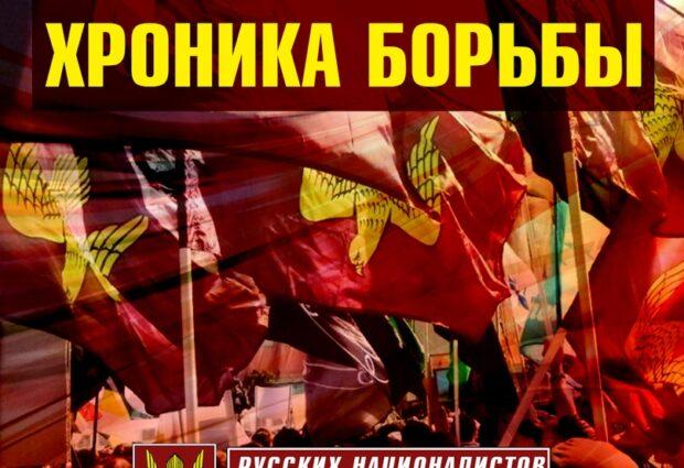 2018. ХРОНИКА БОРЬБЫ РУССКИХ НАЦИОНАЛИСТОВ И НАЦИОНАЛ-ИДЕАЛИСТОВ