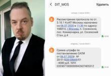 Соратники КНС оштрафованы за акцию «Проводы Конституции», направленную на выражение протеста против обнуления президентских сроков Путина