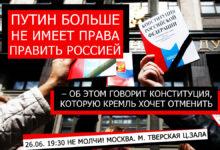 Путин больше не имеет права править Россией! Хватит нам врать!