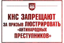 Режим Путина запретил протестную политическую организацию националистов Комитет «Нация и Свобода»