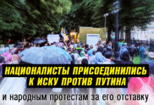 Националисты присоединились к иску против Путина и народным протестам за его отставку