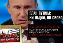 Режим Путина принял решение запретить политическую организацию националистов Комитет «Нация и Свобода»