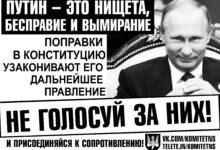Путин – это нищета, бесправие и вымирание!