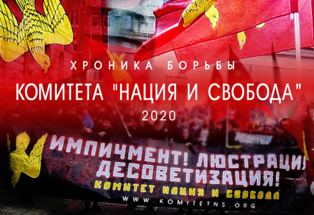 "2020. ХРОНИКА БОРЬБЫ КОМИТЕТА ""НАЦИЯ И СВОБОДА"""