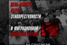30 сентября – День памяти жертв этнопреступности и миграционной политики Путина