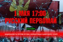 1 мая, 17:00. Русский Первомай. Националисты против Путина, безработицы и цифрового ГУЛАГа