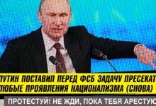 Путин поставил задачу перед ФСБ – бороться с националистами