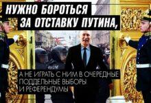 Нужно бороться за отставку Путина, а не играть с ним в очередные поддельные выборы и референдумы