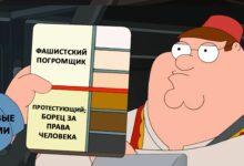 Значат ли что-то жизни русских для ультралевых?