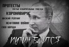 Путин испугался пустых избирательных участков и массовых протестов