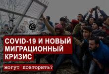 COVID-19 и ростки нового миграционного кризиса