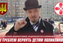 Националисты помогают русским людям отстоять детскую поликлинику
