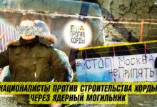 Националисты против строительства хорды через ядерный могильник