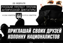 В Москве началось согласование Марша против антинародной диктатуры Путина, против режима политического террора и репрессий