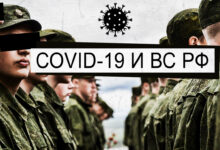 Российские власти могут скрывать очаги заражения коронавирусом в армии
