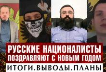 Новогоднее обращение русских националистов