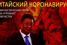 Китайской Коронавирус. Коммунистическая секта снова угрожает человечеству