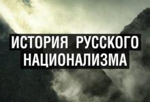 КРАТКАЯ ИСТОРИЯ РУССКОГО НАЦИОНАЛИЗМА. ВИДЕО