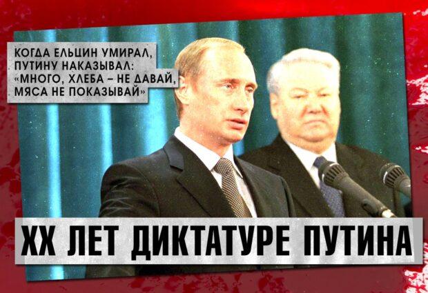 XX ЛЕТ АНТИРУССКОЙ ДИКТАТУРЕ ПУТИНА