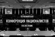 Небольшое послесловие по онлайн-конференции националистов
