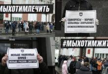 Националисты против увольнений врачей. Видеорепортаж