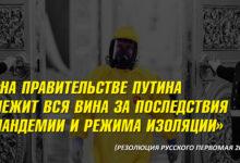 РЕЗОЛЮЦИЯ РУССКОГО ПЕРВОМАЯ 2020